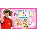 【新品/取寄品】【DVD】寺島惇太お兄さんのアニドルといっしょ! 2ndシーズン1